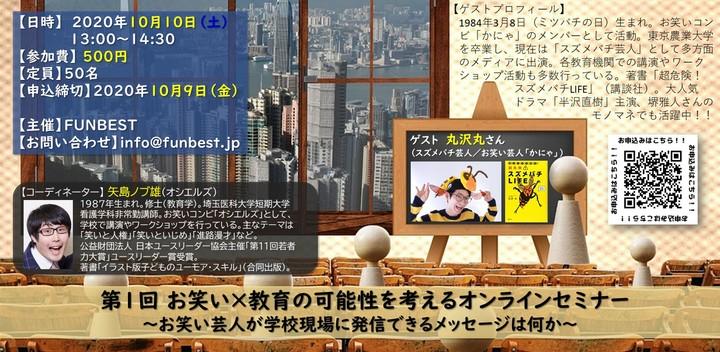 第1回 お笑い×教育の可能性を考えるオンラインセミナー/ゲスト:丸沢丸(スズメバチ芸人・お笑いコンビ「かにゃ」)