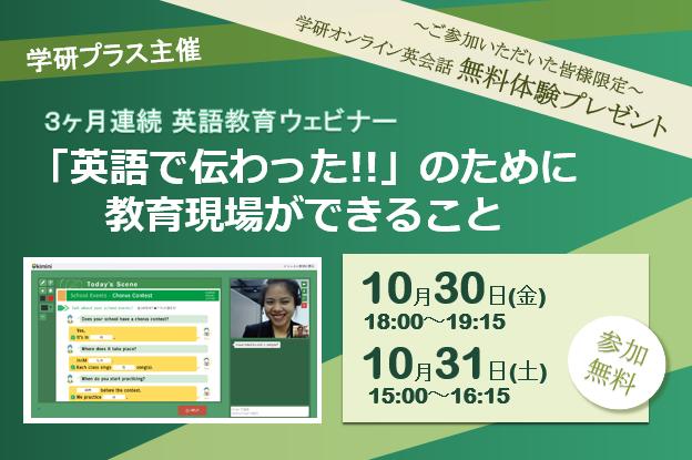 【無料ZOOMセミナー】学研プラス主催3ヶ月連続英語教育ウェビナー 第2弾「「英語で伝わった!!」のために教育現場ができること」①