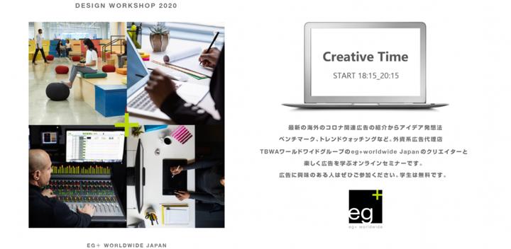 広告のじかん 第7回 外資系クリエイターと一緒に、海外広告のアイデアや発想法などを楽しく学ぼう! in みんなのテラコヤ・オンライン×TBWAワールドワイドグループ・eg+worldwide Japan(Google Meet )|学生無料&社会人お気持ち制 (録画+Q&A)