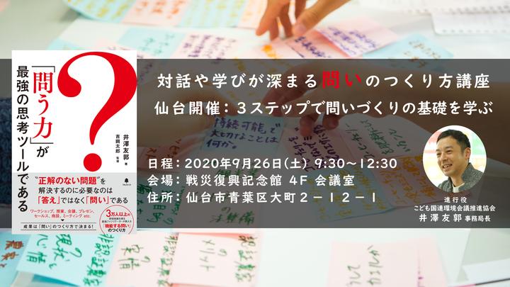 9.26仙台開催:対話や学びが深まる「問い」のつくり方講座 基礎編