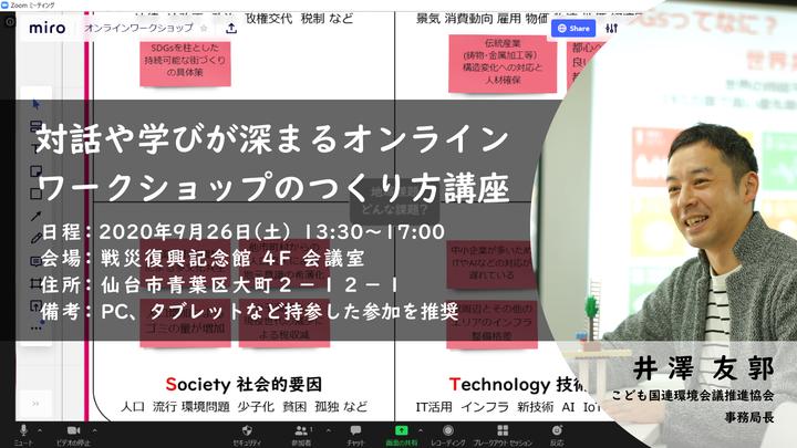 9.26仙台開催:オンライン・ワークショップのつくり方講座~対話や学びが深まるデザインとファシリテーションとは?