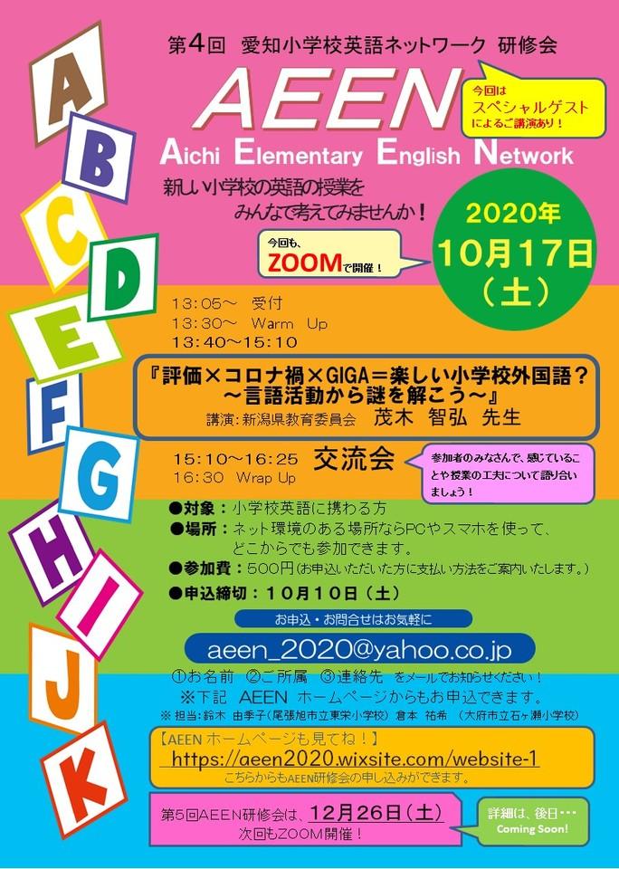 第4回 愛知小学校英語ネットワーク研修会