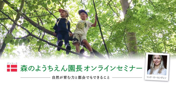 【オンライン】デンマーク森のようちえん園長セミナー 〜自然が育む力と都会でもできること〜