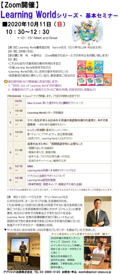 アプリコット出版 子ども教材【Zoom開催】【無料】10/11(日)Learning Worldシリーズ・基本セミナー