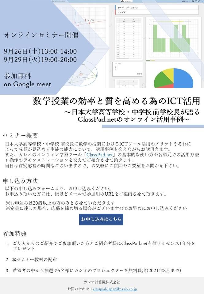 【オンライン開催】数学授業の効率と質を高めるICT活用(第一回)  ~日本大学高等学校・中学校  前学校長が語るClassPad.netのオンライン活用事例~