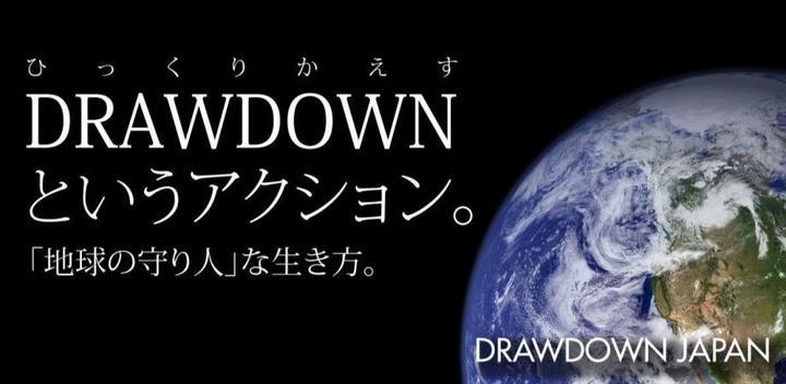 ドローダウン(地球温暖化を逆転する参加型プロジェクト)のじかん ~ 毎日の暮らしで、わたしもできること ~ in みんなのテラコヤ・オンライン|学生無料&社会人お気持ち制