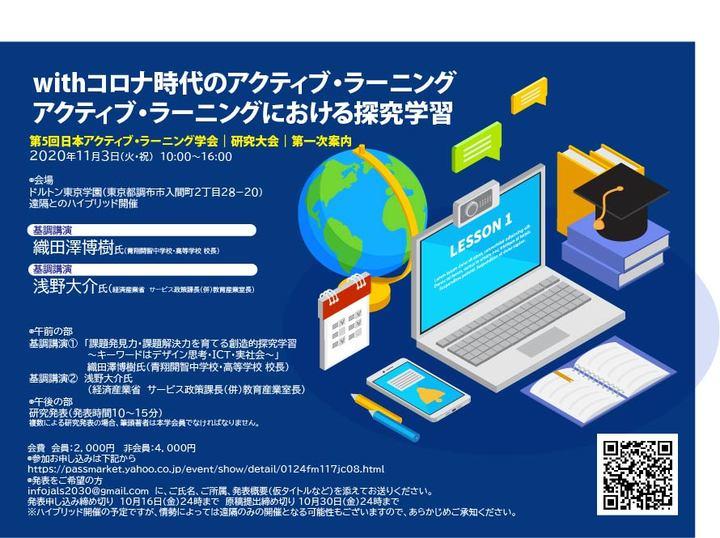 「withコロナ時代のアクティブ・ラーニング」 「アクティブ・ラーニングにおける探究学習」日本AL学会 研究大会