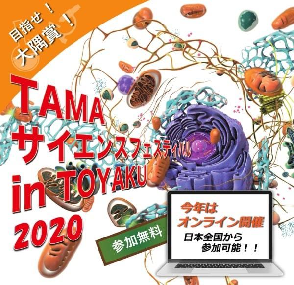 TAMAサイエンスフェスティバル inTOYAKU 2020(中高生オンライン研究発表会)