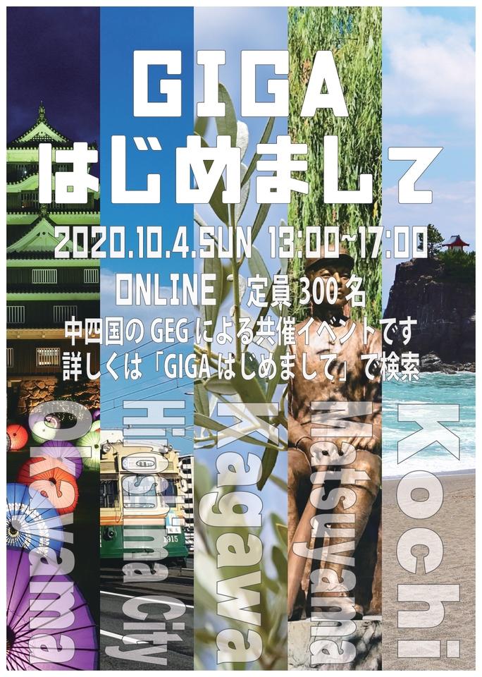 【オンライン】GIGAはじめまして with GEG 中四国集合!