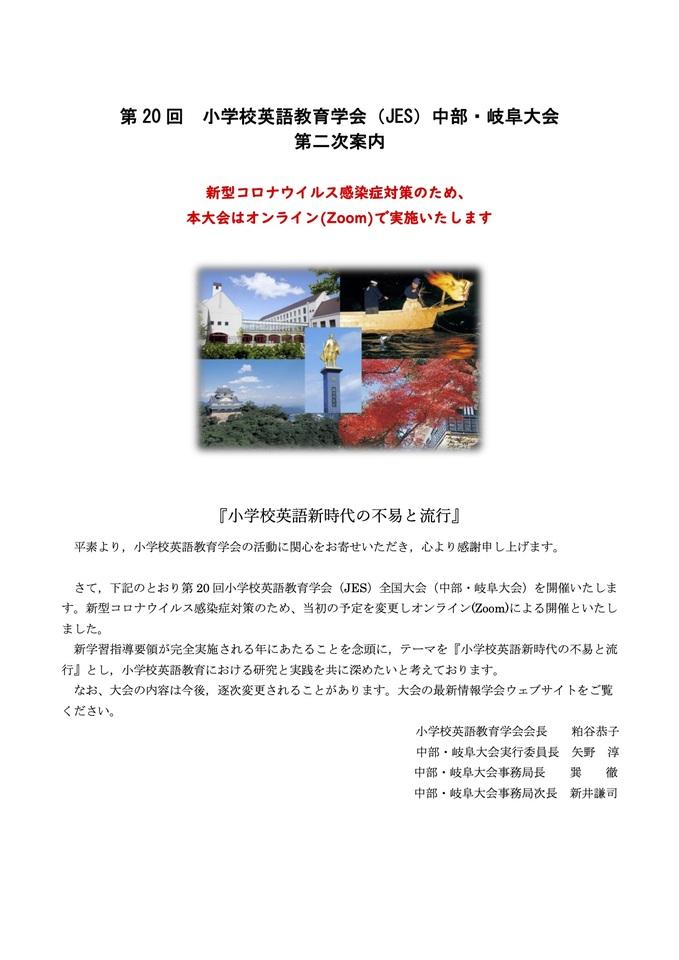 第20回小学校英語教育学会(中部・岐阜大会):オンライン(ZOOM)による開催