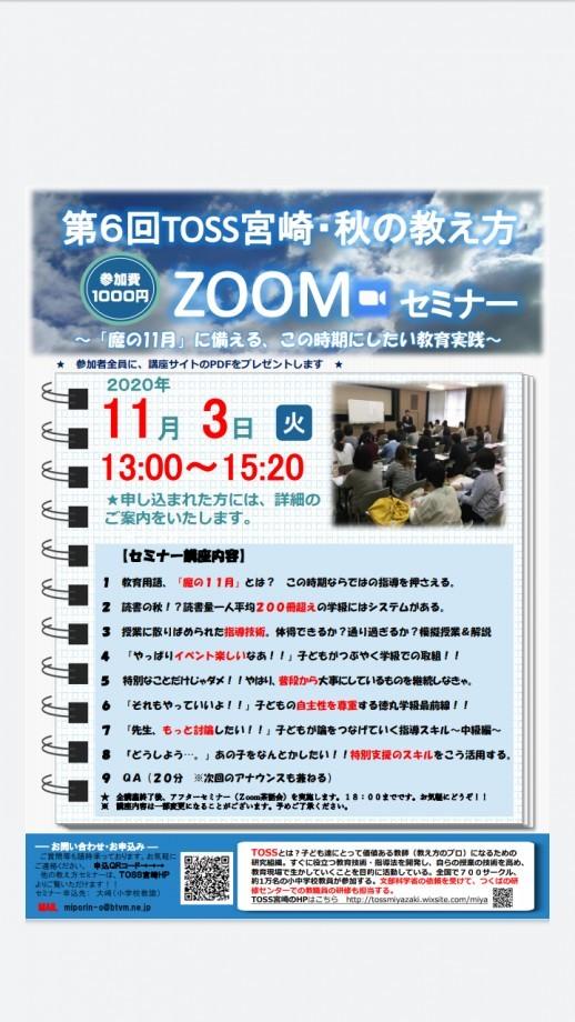 第6回TOSS宮崎・秋の教え方ZOOMセミナー ~「魔の11月」に備える、この時期にしたい教育実践!!~