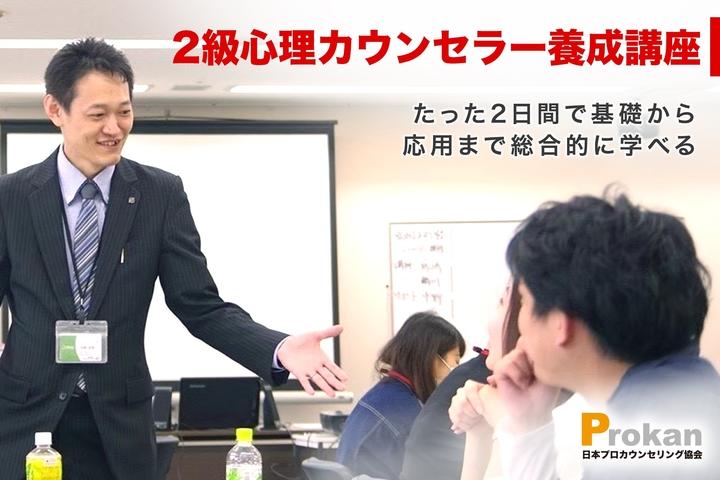 満席御礼!!【大阪】生徒の相談にもっと上手に応えたい〜聞き方・伝え方でこんなに変わる!2級心理カウンセラー養成講座
