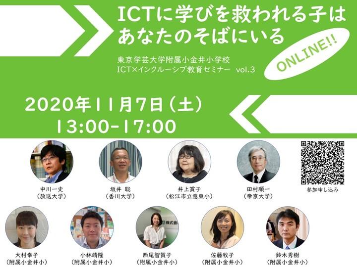 「 東京学芸大学附属小金井小学校 ICT×インクルーシブ教育セミナーVOL.3~ICTに学びを救われる子はあなたのそばにいる~」