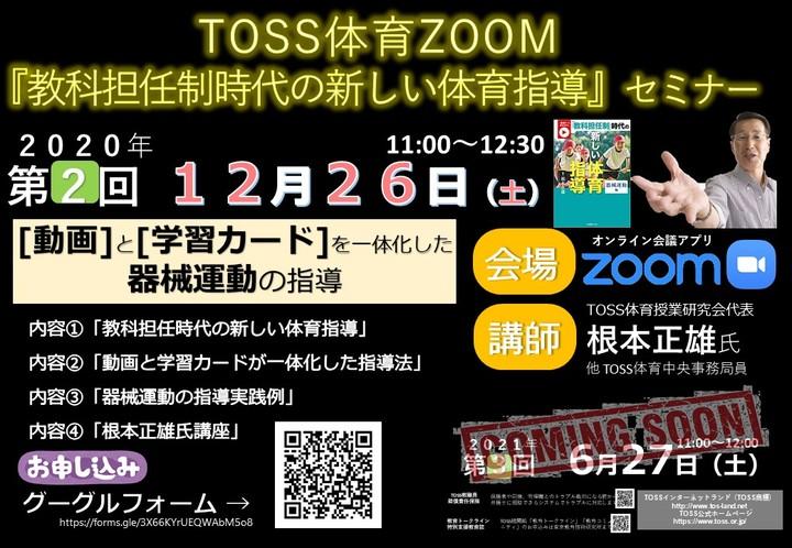 TOSS体育『第2回教科担任制時代の新しい体育指導』セミナー(ZOOM開催)