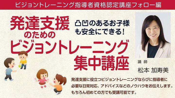【福岡開催】発達支援のためのビジョントレーニング集中講座 2020年下期
