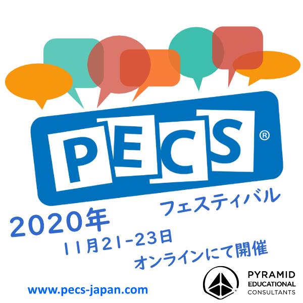PECS®フェステイバル:幼児から成人へコミュニケーション支援を提供している支援者様方の実例発表