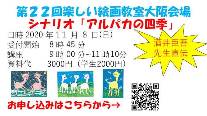 第22回 楽しい絵画教室大阪会場(酒井臣吾先生直伝講座)