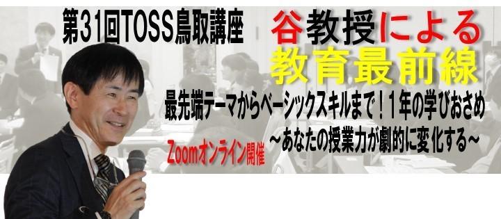 TOSS鳥取講座 谷教授による教育最前線inZoom ザ:授業 最先端テーマからベーシックスキルまで!1年の学びおさめ