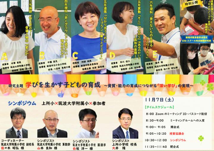 「学びの上所小」教育研究発表会 Vol.7