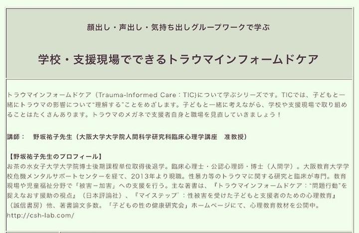 【神奈川LD協会 オンライン講座】顔出し・声出し・気持ち出しグループワークで学ぶ 学校・支援現場でできるトラウマインフォームドケア 学校内での暴力(いじめ)