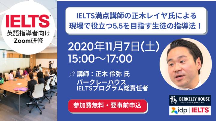 【無料オンライン研修】 IELTS満点講師の正木レイヤ氏による得点に直結するIELTSスピーキングとライティングの指導法