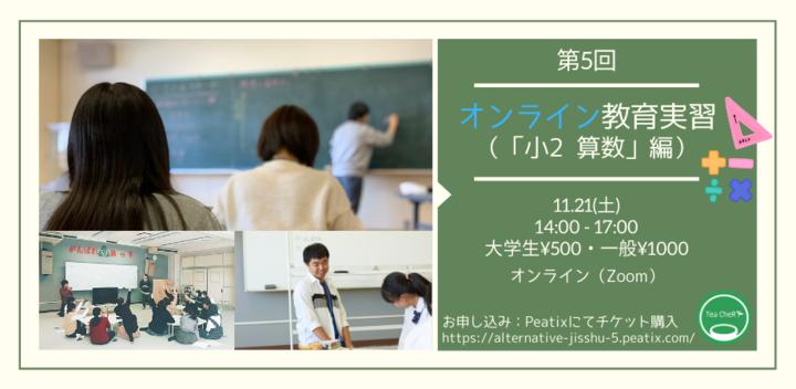 【Zoom開催】第5回 オンライン教育実習(「小2 算数」編)