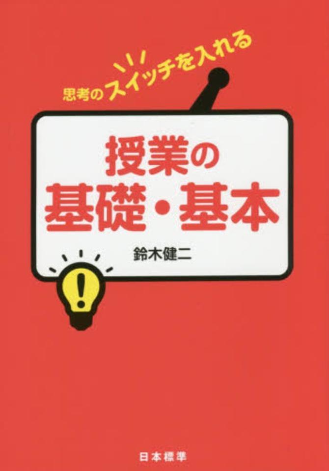 学力研・オンライン講「自治と授業づくり」鈴木健二氏