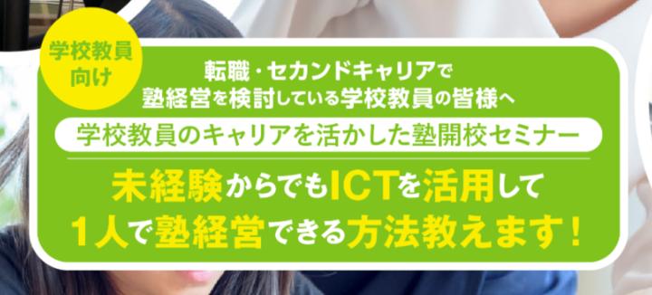 【教員が塾開校!◆自宅から参加】学校教員のキャリアを活用した学習塾開校セミナー・オンライン