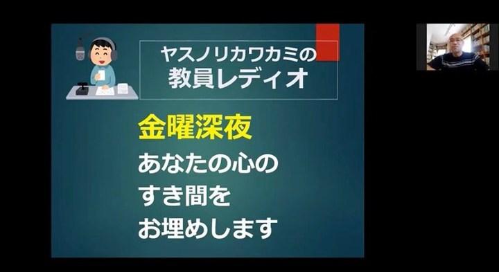 【神奈川LD協会 オンライン講座】ヤスノリカワカミの教員レディオ 金曜深夜 あなたの心のすき間をお埋めします 情熱と感性