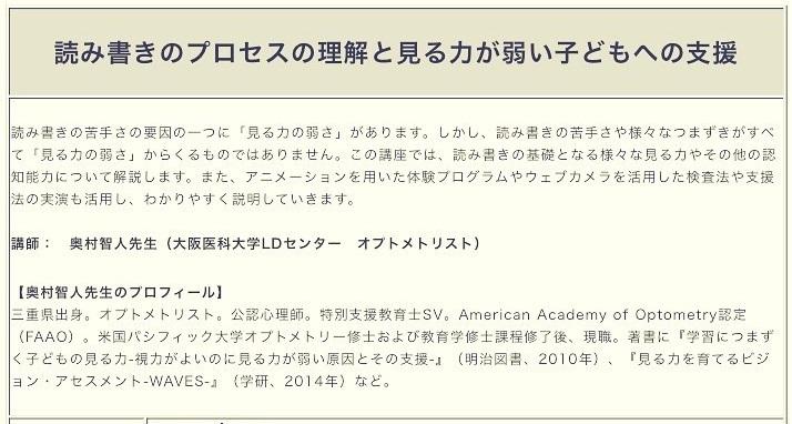 【神奈川LD協会 オンライン講座】読み書きのプロセスの理解と見る力が弱い子どもへの支援 効果を引き出す 特性に応じた読み書きの支援