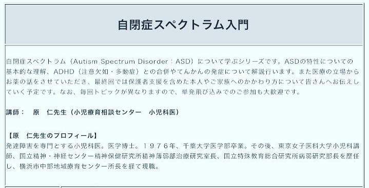 【神奈川LD協会 オンライン講座】自閉症スペクトラム入門 ASDにおける薬物治療の効果と限界
