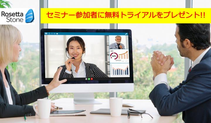 【募集終了】2020/10/29(木)在宅勤務中心の企業様に!どこでも学習できるオンライン言語学習ツール 「ロゼッタストーンカタリスト」ご紹介Webセミナー