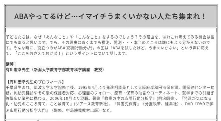【神奈川LD協会 オンライン講座】ABAやってるけど…イマイチうまくいかない人たち集まれ! 教室の中を分析してみる