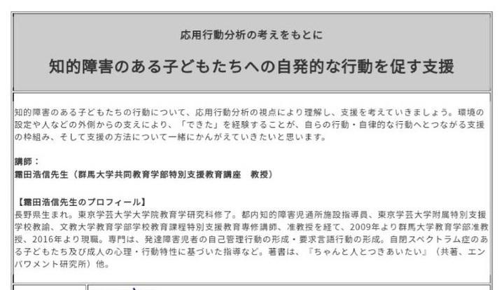 【神奈川LD協会 オンライン講座】応用行動分析の考えをもとに 知的障害のある子どもたちへの自発的な行動を促す支援 課題分析にもとづいた目標の設定