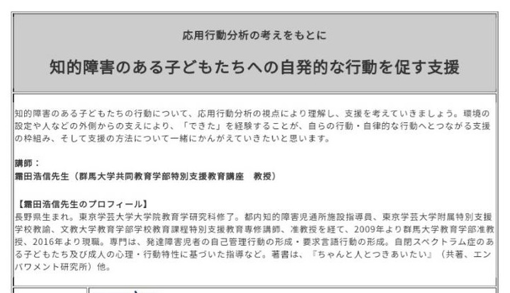 【神奈川LD協会 オンライン講座】応用行動分析の考えをもとに 知的障害のある子どもたちへの自発的な行動を促す支援 子どもへの声のかけ方、ほめ方、行動修正の仕方