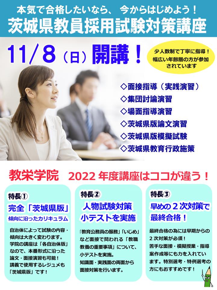 【教栄学院】2022年度 茨城県版教員採用試験対策講座