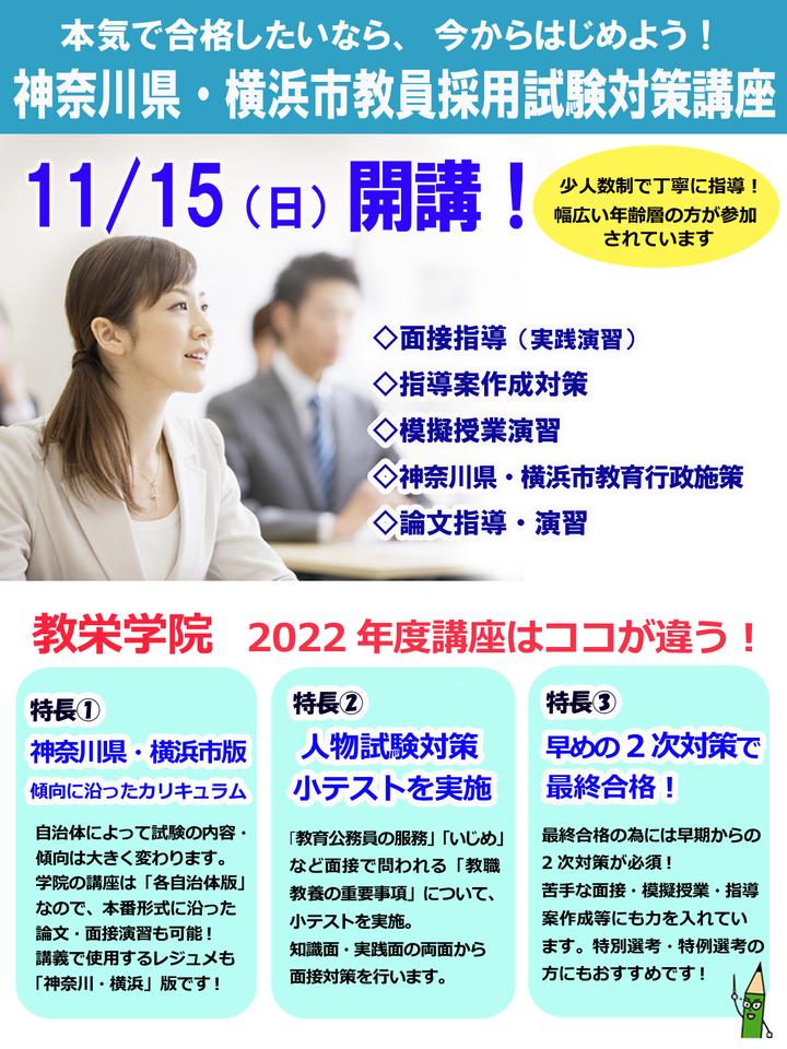 【教栄学院】2022年度 神奈川県・横浜市版教員採用試験対策講座