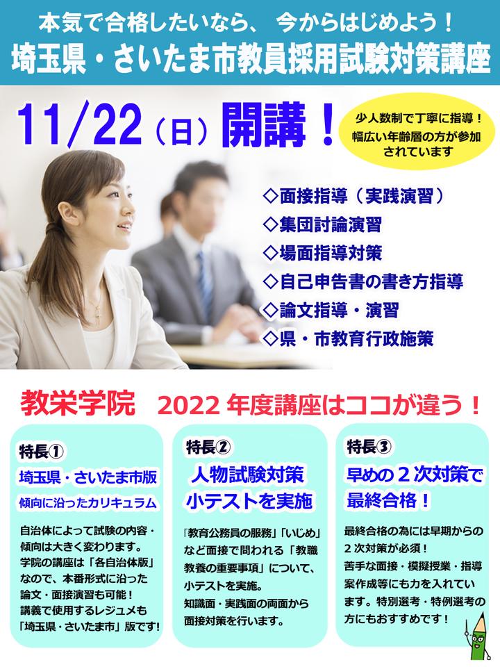 【教栄学院】2022年度 埼玉県・さいたま市版教員採用試験対策講座