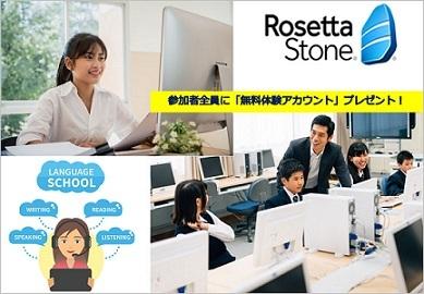 【受付終了】11/10(火)ロゼッタストーンオンラインセミナー【教育機関向け】授業と自宅学習の両方で活用!生きた英語をオンラインで学べる「ロゼッタストーン ファンデーションズ」ご紹介Webセミナー
