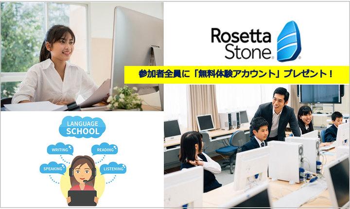 <受付終了>12/9(水)オンライン開催【教育機関向け】授業と自宅学習の両方で活用!生きた英語をオンラインで学べる「ロゼッタストーン ファンデーションズ」ご紹介Webセミナー