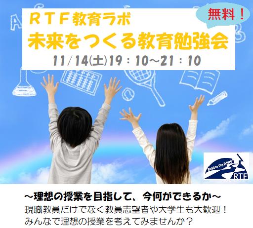 ★無料!&ZOOM開催★ 【RTF教育ラボ・未来をつくる教育勉強会】 ~理想の授業を目指して、今何ができるか?~