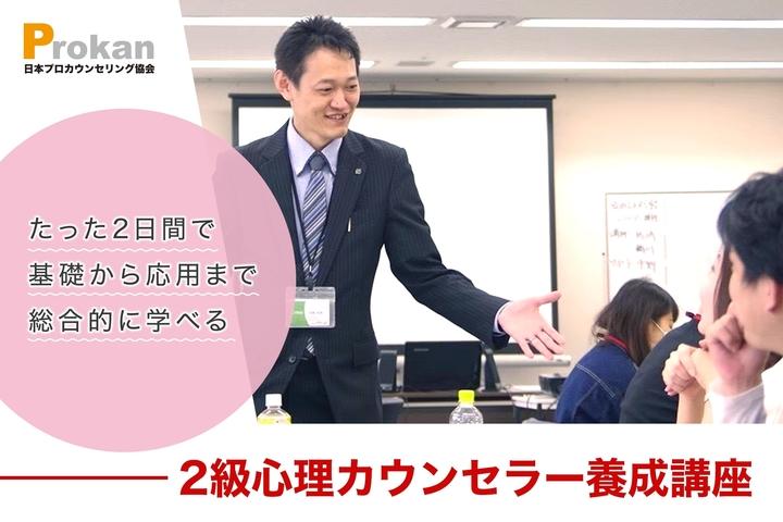 満席御礼!!【名古屋】生徒や保護者の相談に、もっと上手に応えたい〜聞き方・伝え方でこんなに変わる!2級心理カウンセラー養成講座