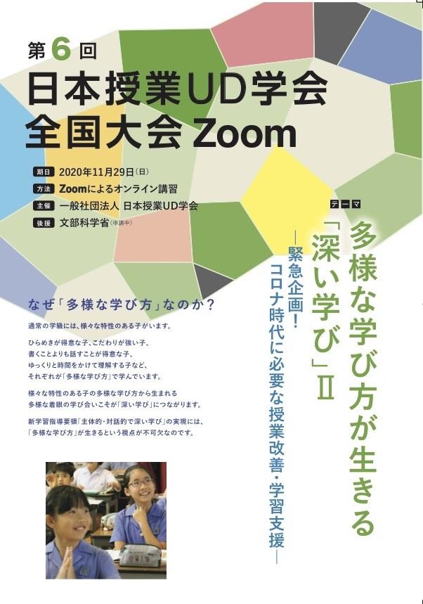 【授業シンポジウムを無料公開!】第6回日本授業UD学会全国大会