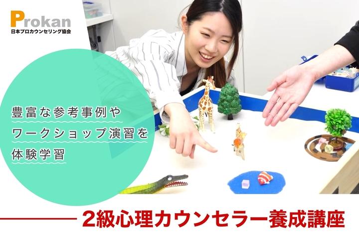 【札幌】生徒や保護者からの相談に、もっと上手に応えたい〜聞き方・伝え方でこんなに変わる!2級心理カウンセラー養成講座