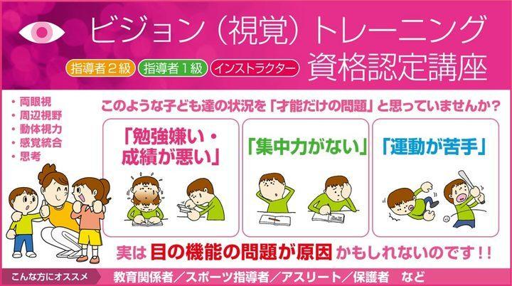 【東京開催】指導者のためのビジョントレーニング勉強会(ビジョントレーニング指導者2級資格認定講座)2020年下期