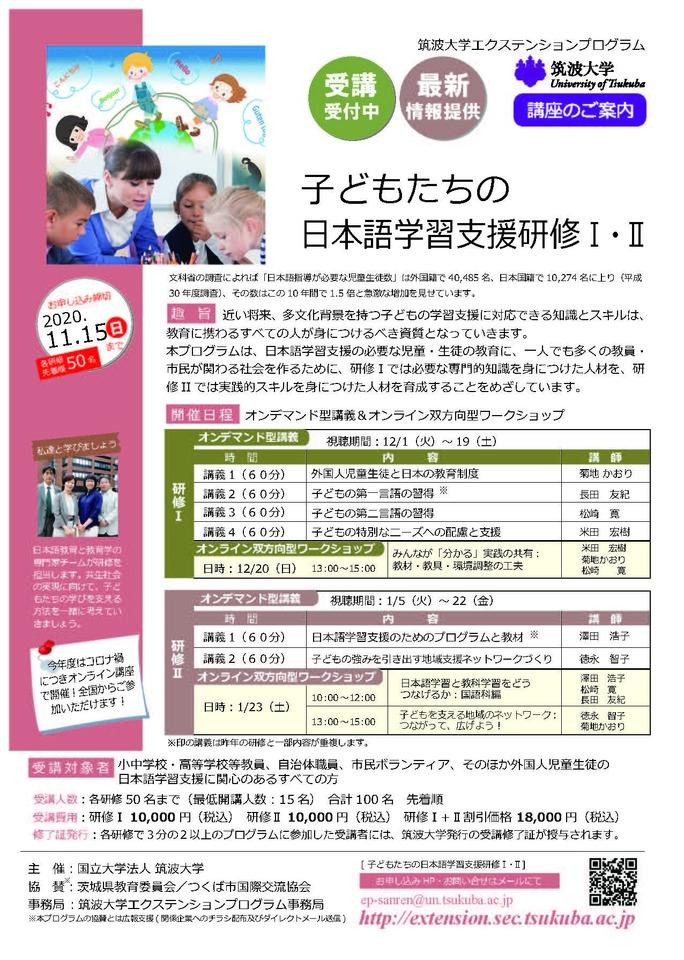 子どもたちの日本語学習支援研修I(オンライン研修)