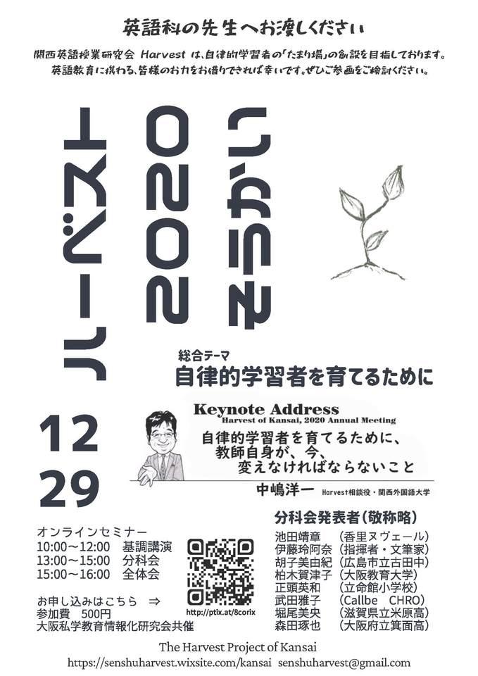 関西英語授業研究会 Harvest 2020年総会