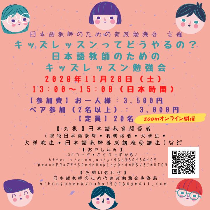 【zoom開催】11/28(土)キッズレッスンってどうやるの?日本語教師のためのキッズレッスン勉強会
