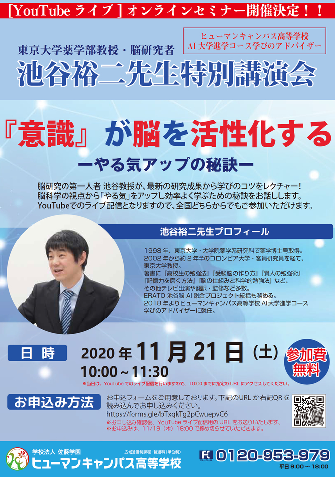 (オンラインセミナー)東京大学薬学部教授池谷裕二先生講演会「『意識』が脳を活性化する ーやる気アップの秘訣ー」(鹿児島)