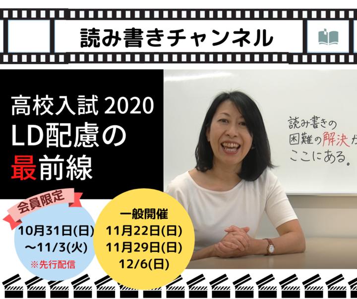 【動画セミナー】高校入試2020 LD配慮の最前線
